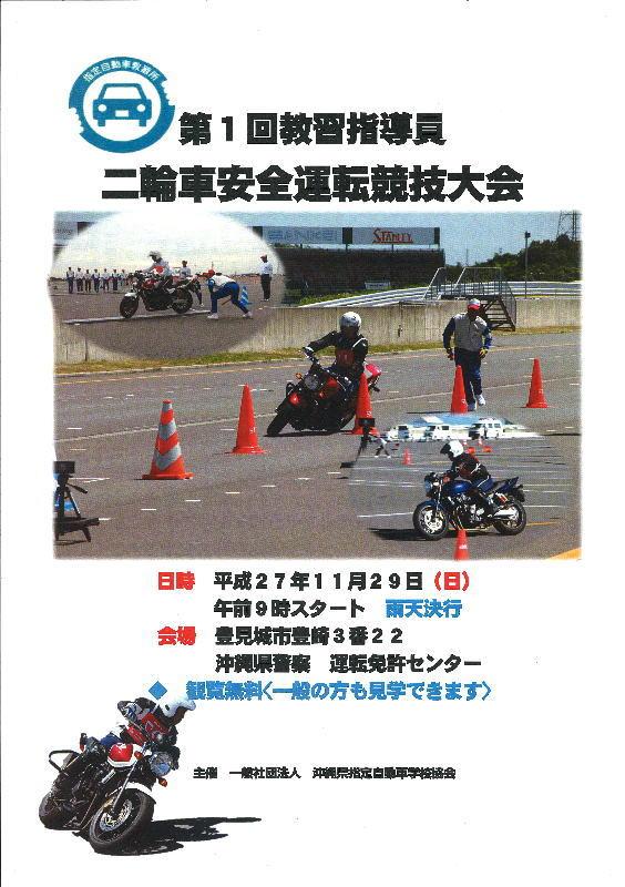 二輪車安全競技大会